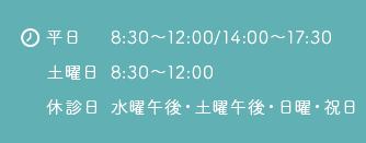 診療時間:平日 8:30~12:00/14:00~17:30 土曜日 8:30~12:00 休診日 日曜・祝日
