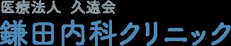 医療法人 鎌田内科クリニック